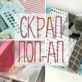 Pop_up_kotlyarova2