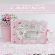 Albom_bez_usiliy_devochka