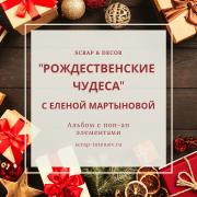 Rozhdestvenskie_chudesa